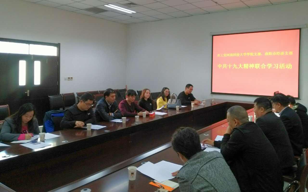 洛阳市经济支部在河南科技大学开元校区图书馆502会议室联合举办